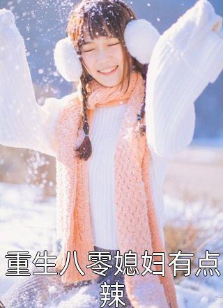 小说重生八零媳妇有点辣最新顾瑾沈青松小说全文免费阅读