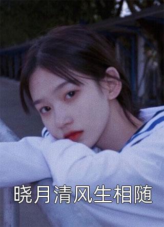 香香公主写的小说(晓月清风生相随)