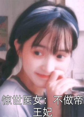 精彩小说~~惊世医女:不做帝王妃~~全文在线阅读