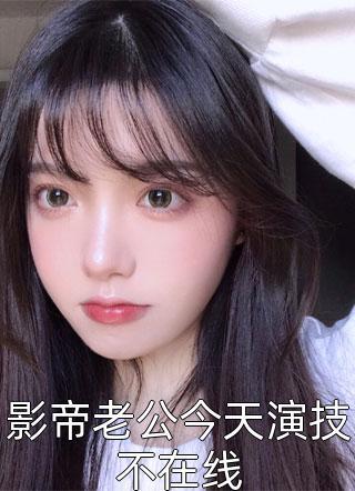 影帝老公今天演技不在线 慕浅浅薄靳晏~优质小说~全文在线阅读