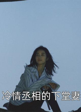 冷情丞相的下堂妻完结版精彩阅读-落回的清秋小说