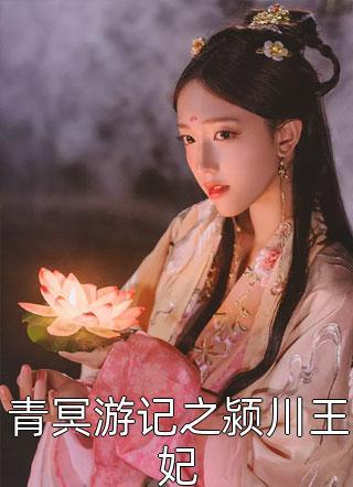 青冥游记之颍川王妃全文永久免费在线阅读