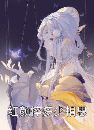 热宫娘娘写的最新小说