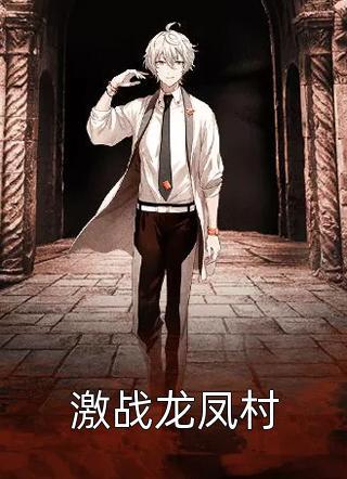 月满小楼写的最新小说-激战龙凤村在线免费阅读