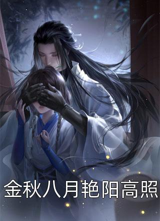 免费小说金秋八月艳阳高照全集