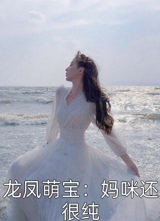 大结局+龙凤萌宝:妈咪还很纯+全文在线阅读