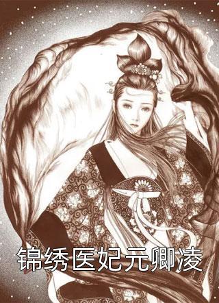 锦绣医妃元卿凌最新更新-六月写的小说