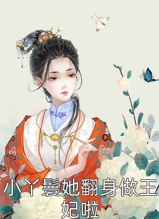 糖圆子写的小说-小丫鬟她翻身做王妃啦在线看完整版