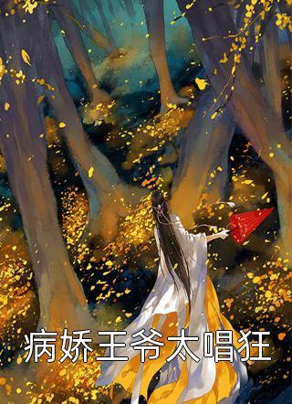 精彩小说~~病娇王爷太唱狂~~全文在线阅读