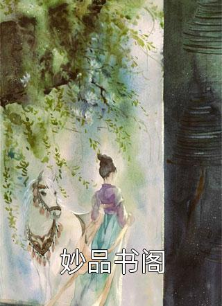 【全集小说】=妙品书阁=全文在线阅读